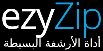(ezyzip)إزي زيب أداة الأرشيف البسيطة