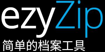 ezyZip 简单的档案工具